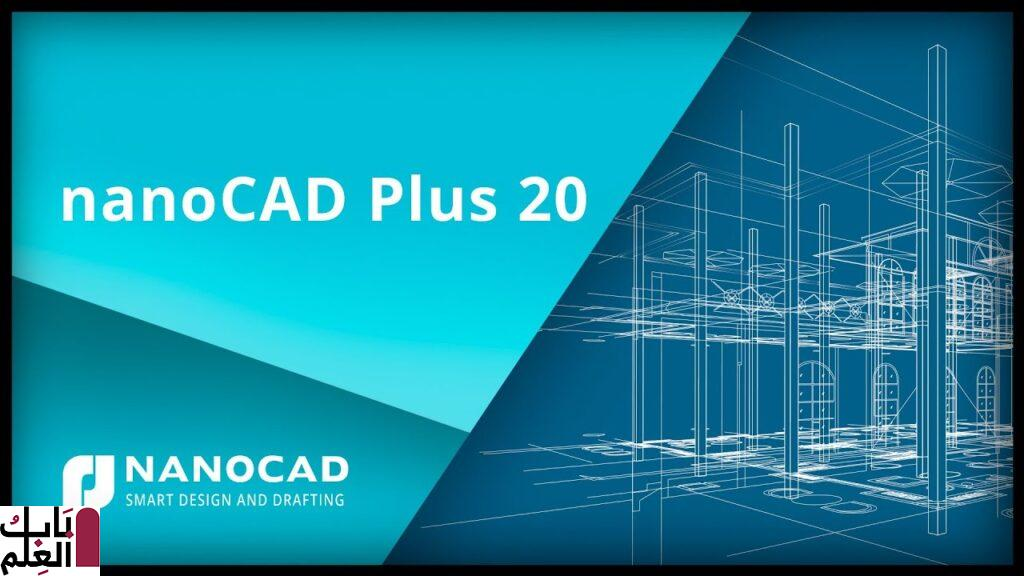 برنامج NanoCAD Plus 2020