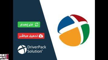 تحميل برنامج تثبيت وتحديث التعريفات DriverPack Solution Online 17.11.44