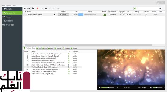 تحميل برنامج uTorrent 2021