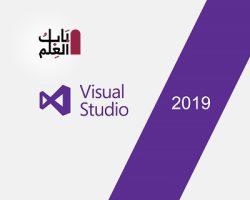 تحميل برنامج Microsoft Visual Studio 2019 رابط واحد مباشر تنزيل مجانى باب العلم