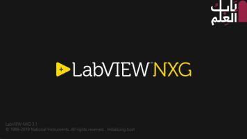 تحميل برنامج LabVIEW NXG 3.1 تنزيل مجانى