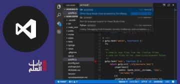 تحميل برنامج Microsoft Visual Studio