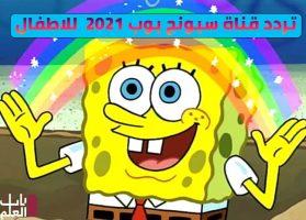 تردد قناة سبونج بوب 2021 spongebob للاطفال بجودة عالية HD على القمر الصناعي نايل سات وعرب سات