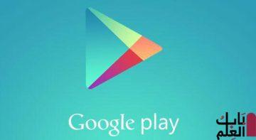 تحميل متجر Google Play للكمبيوتر