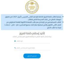 وزارة التربية والتعليم توضح أكواد الاختبار التجريبي