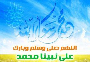 التربية على حب النبي صلى الله عليه وسلم 1
