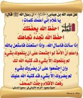 احفَظِ الله يحفَظكَ 1