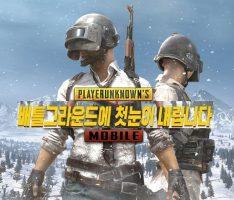 ستكون النسخة الكورية من PUBG Mobile