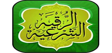 الرُّقية الشرعية من القرآن والسنة