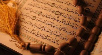 الرُّقية الشرعية من القرآن والسنة 2021